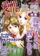 愛憎のグリム童話 桐生操公認 vol.6