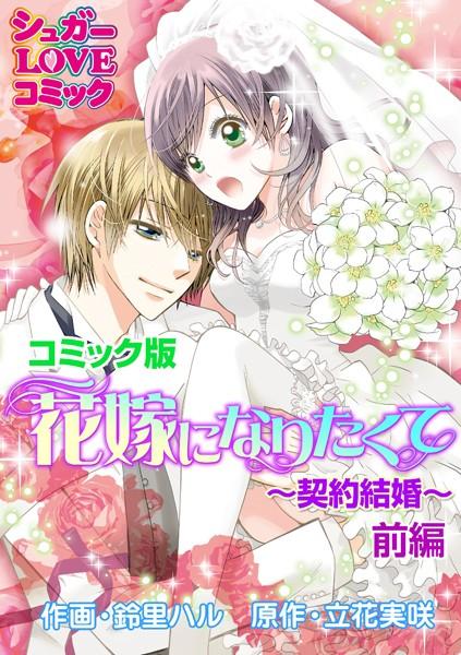花嫁になりたくて〜契約結婚〜前編【コミック版】