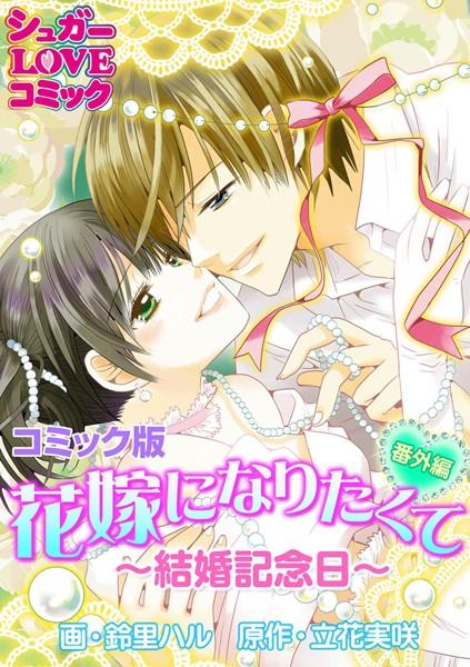 花嫁になりたくて《番外編》〜結婚記念日〜【コミック版】
