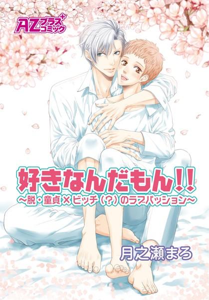 好きなんだもん!!〜脱・童貞×ビッチ(?)のラブパッション〜