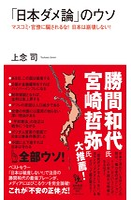 「日本ダメ論」のウソ