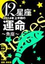 12星座2014年上半期の運命〜魚座〜