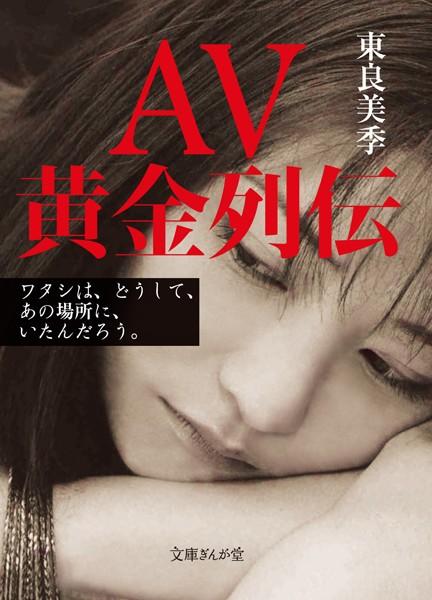 AV黄金列伝