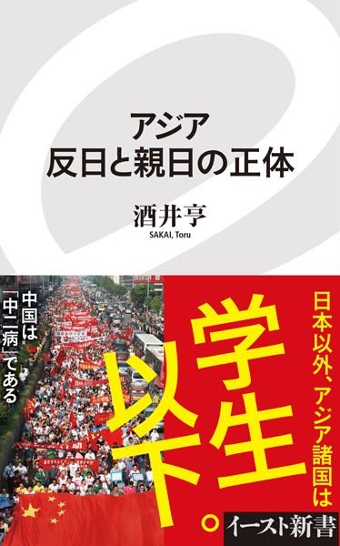アジア 反日と親日の正体