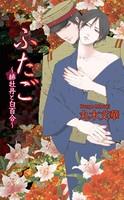 ふたご〜緋牡丹と白百合〜