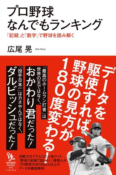 プロ野球なんでもランキング 「記録」と「数字」で野球を読み解く