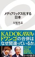 メディアミックス化する日本