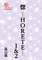 惚-HORETE-1&2