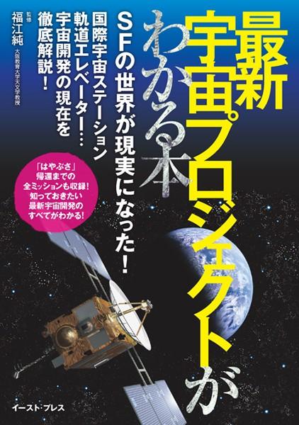 最新 宇宙プロジェクトがわかる本