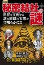 最新!秘密結社の謎 世界を支配する謎の組織の実態が今明らかに!!