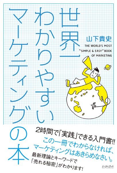 世界一わかりやすいマーケティングの本