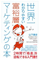 世界一わかりやすい富裕層マーケティングの本