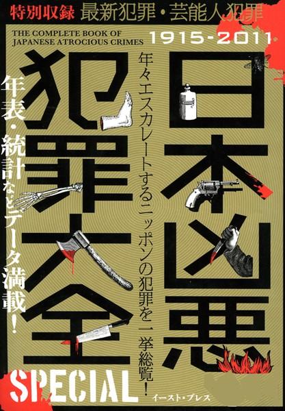 日本凶悪犯罪大全 SPECIAL