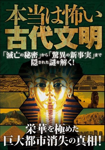 本当は怖い古代文明