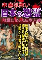 本当は怖い日本の怨霊 怨霊になった日本人編