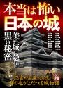 本当は怖い日本の城