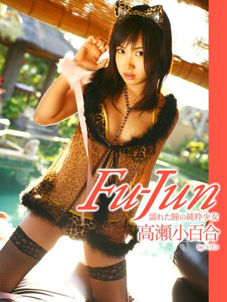 Fu-Jun 濡れた瞳の純粋少女 高瀬小百合