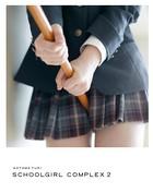 スクールガール・コンプレックス ─放課後─ SCHOOLGIRL COMPLEX 2