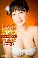 ヒミツの夏休み〜美少女☆楽園〜 南結衣 vol.2