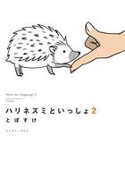 ハリネズミといっしょ 2
