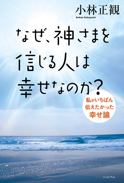なぜ、神さまを信じる人は幸せなのか?私がいちばん伝えたかった幸せ論