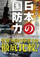 こんなに強い!日本の国防力