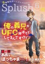 Splush vol.6 青春系ボーイズラブマガジン