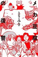 メカ豆腐の復讐