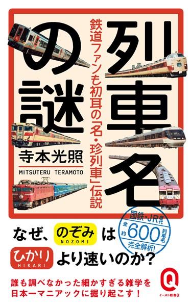 列車名の謎 鉄道ファンも初耳の「名・珍列車」伝説