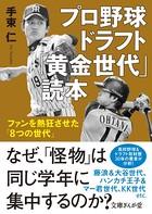 プロ野球ドラフト「黄金世代」読本 ファンを熱狂させた「8つの世代」