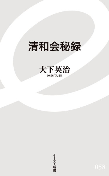 清和会秘録