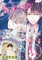 Splush vol.11 青春系ボーイズラブマガジン