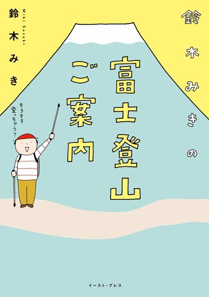 鈴木みきの富士登山ご案内
