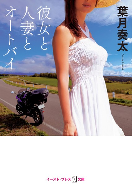 彼女と人妻とオートバイ
