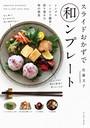 スライドおかずで和ンプレート シンプルレシピで簡単!彩り豊かな和の朝食