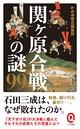 関ヶ原合戦の謎99