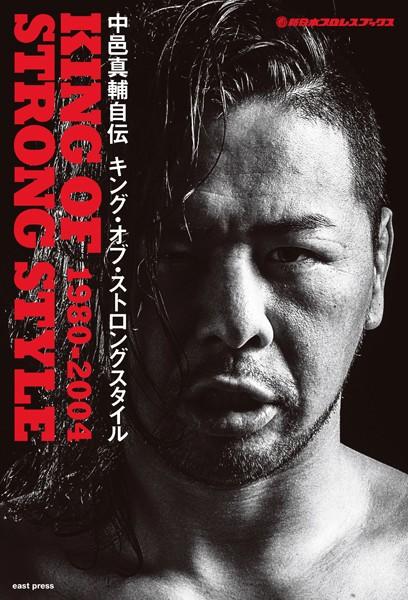 新日本プロレスブックス 中邑真輔自伝 KING OF STRONG STYLE 1980-2004
