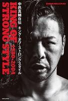 新日本プロレスブックス