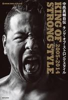 新日本プロレスブックス 中邑真輔自伝 KING OF STRONG STYLE 2005-2014