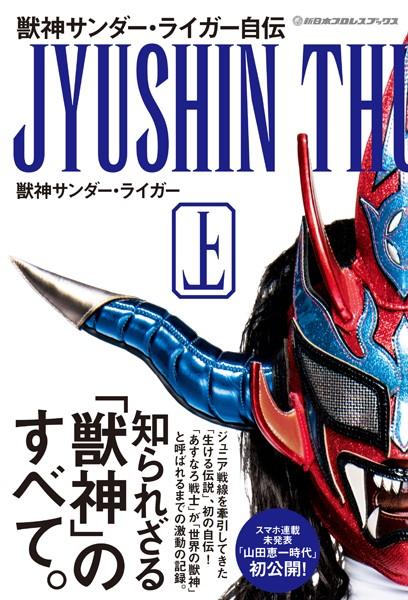 新日本プロレスブックス 獣神サンダー・ライガー自伝 (上)