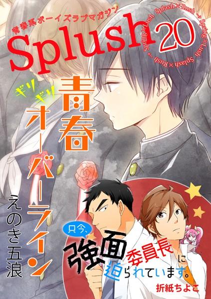 Splush vol.20 青春系ボーイズラブマガジン