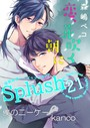 Splush vol.21 青春系ボーイズラブマガジン