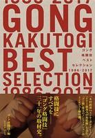 ゴング格闘技ベストセレクション 198...