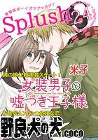 Splush vol.24 青春系ボーイズラブマガジン