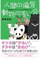 人間の偏見 動物の言い分 動物の「イメージ」を科学する
