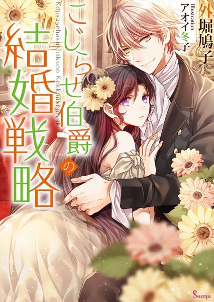 こじらせ伯爵の結婚戦略