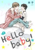 Hello baby!(単話)