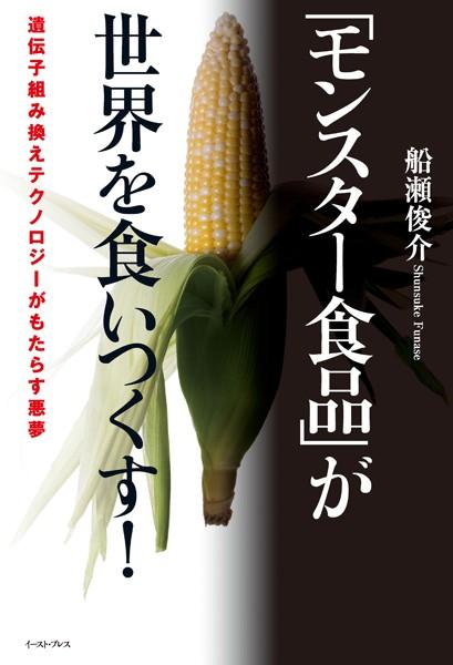 「モンスター食品」が世界を食いつくす! 遺伝子組み換えテクノロジーがもたらす悪夢