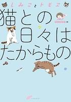 しみことトモヱ 猫との日々はたからもの