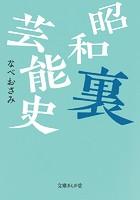 昭和裏芸能史